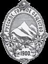 Значок Русское горное общество (РГО)