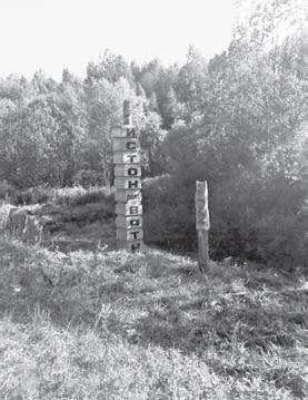 Исток Вятки - обелиск