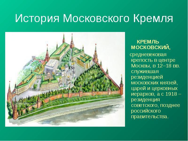 Доклад на тему строительство московского кремля 6324