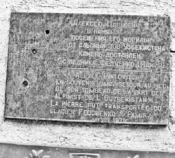 Доска от узбекских альпинистов у входа на кладбище Шамони