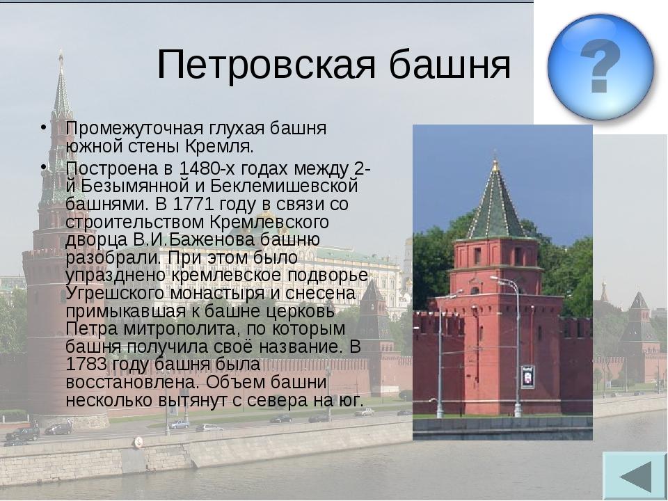 Башни кремля - Петровская башня