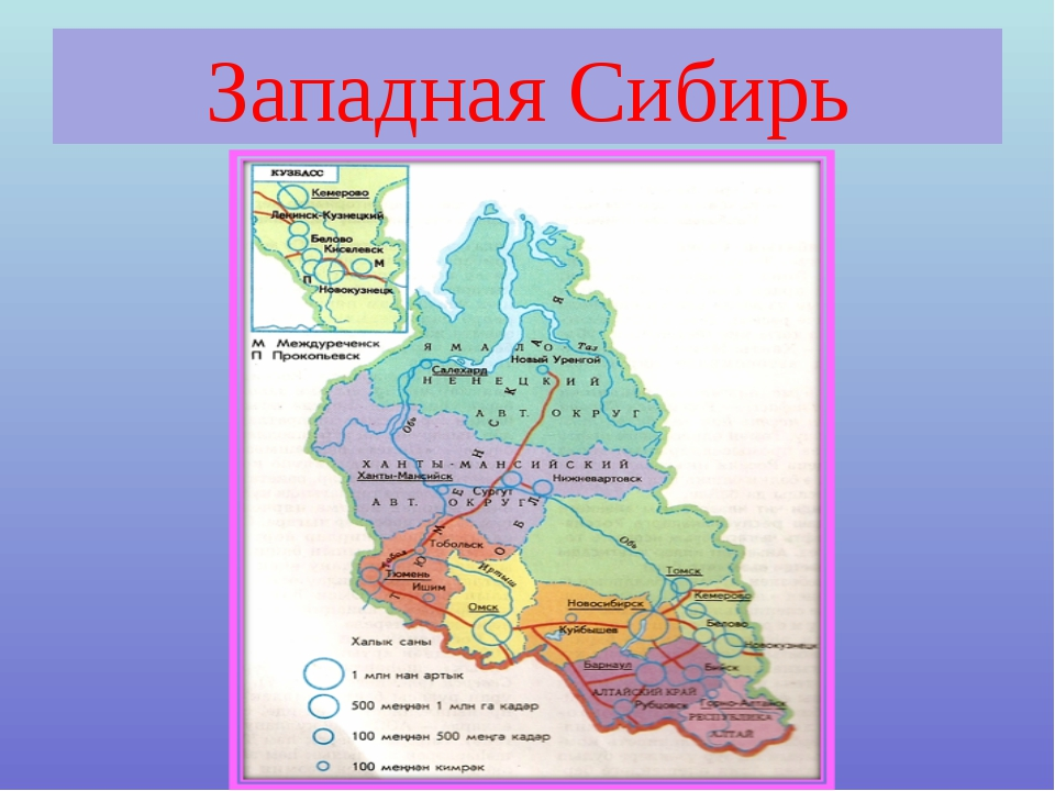 Западная сибирь на карте россии границы