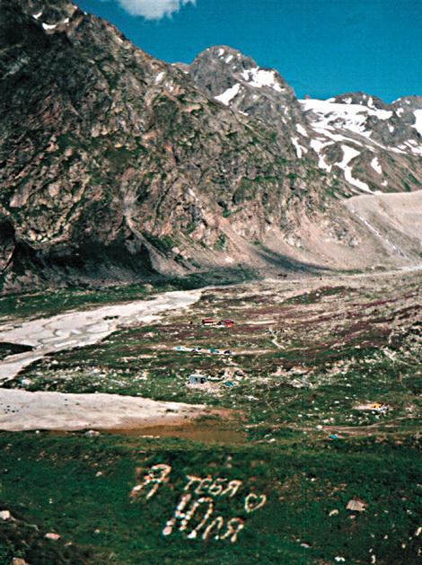 Кавказ, Приэльбрусье