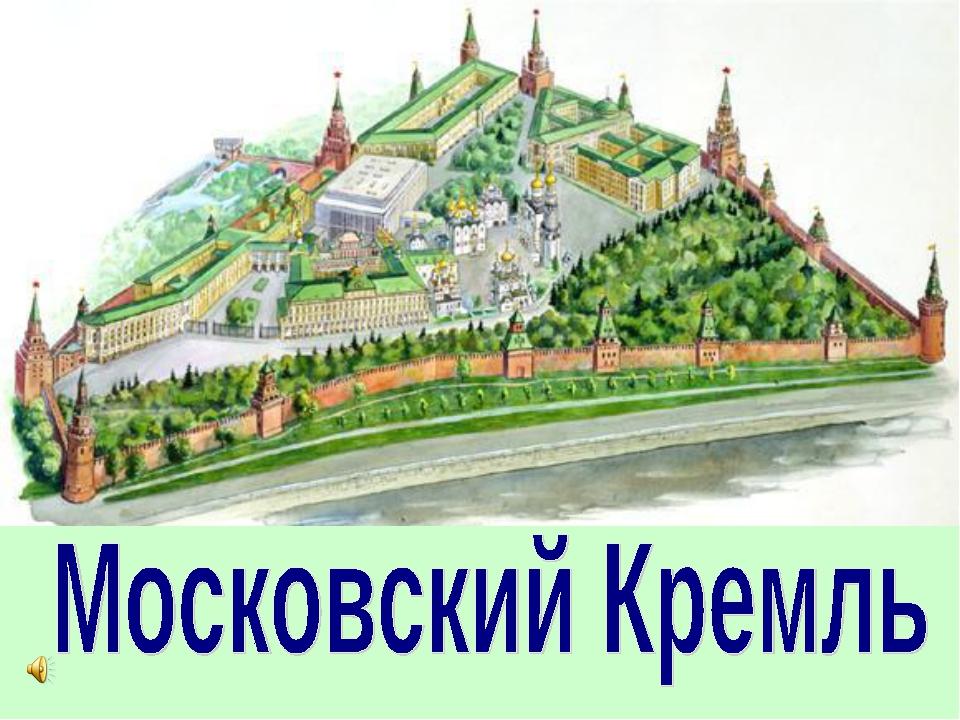 История московского кремля реферат 1179